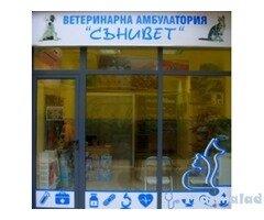 Ветеринарна амбулатория Сънивет
