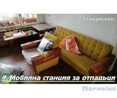 Фирма за ненужните мебели в Благоевград