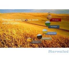 Купувам земеделски земи