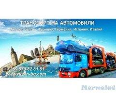 Международен транспорт на автомобили