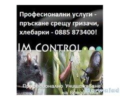 Пръскане за хлебарки, кърлежи, мишки. ДДД фирма IM Control