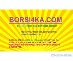 borsi4ka Качество на ниски цени