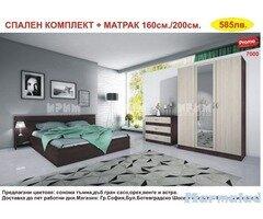 Спален комплект и Матрак 160/200