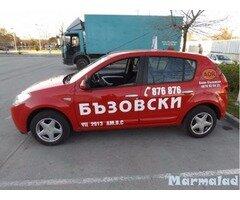 Шофьорски курсове - Боян Бъзовски